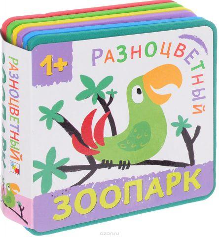 Разноцветный зоопарк. Попугай