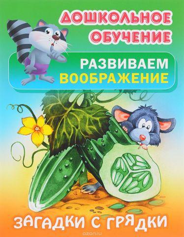 Загадки с грядки. Русские народные загадки