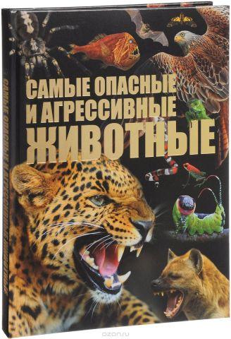 Самые опасные и агрессивные животные
