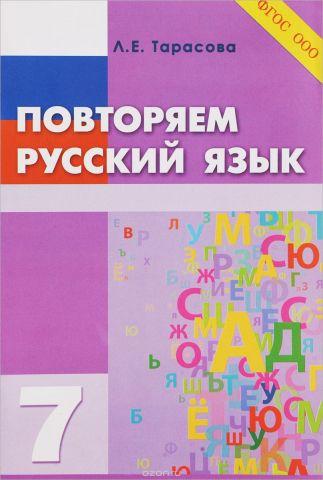 Повторяем русский язык. 7 класс