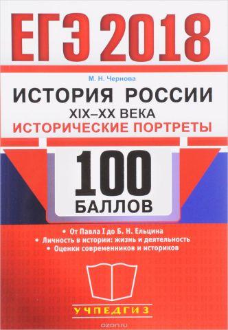 ЕГЭ 2018. История России. 100 баллов. XIX - XX века. Исторические портреты