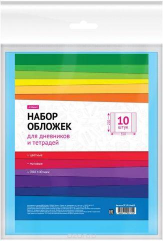 ArtSpace Набор обложек для дневников и тетрадей 21 х 35 см 10 шт SP 15.14цв(Н)
