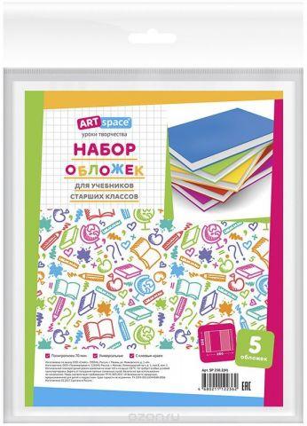ArtSpace Набор обложек для учебников 23 х 38 см 5 шт