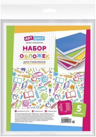 ArtSpace Набор обложек для учебников 28 х 45 см 5 шт