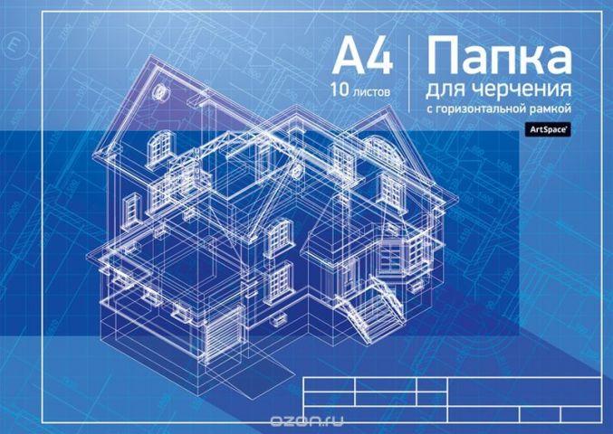ArtSpace Папка для черчения 10 листов с горизонтальной рамкой А4