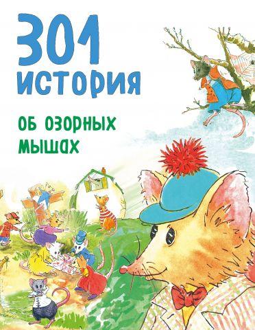 301 история об озорных мышах