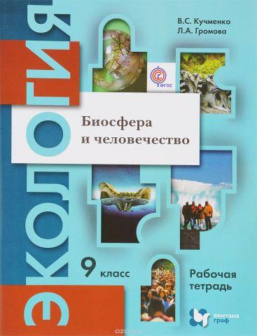 Экология. Биосфера и человечество. 9 класс. Рабочая тетрадь