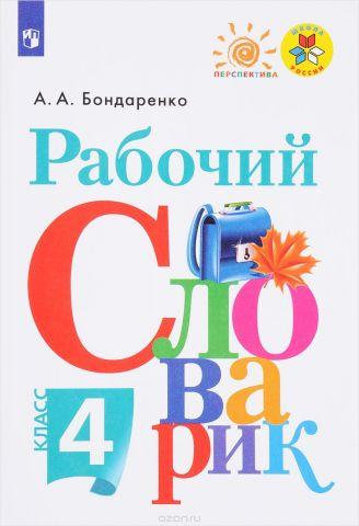 Рабочий словарик. 4 класс. Учебное пособие