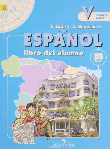 Испанский язык. 5 класс. Учебник. В 2 частях. Часть 2