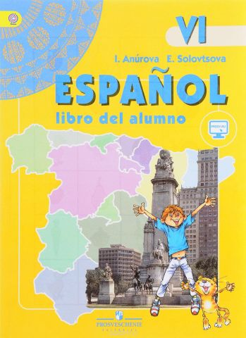 Испанский язык. 6 класс. Учебник
