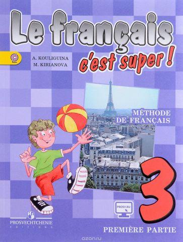 Французский язык. 3 класс. Учебник. В 2 частях. Часть 1