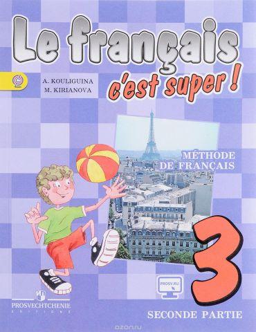 Французский язык. 3 класс. Учебник. В 2 частях. Часть 2