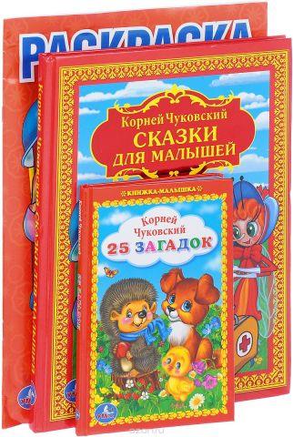 Любимые герои Чуковского (комплект из 3 книг)