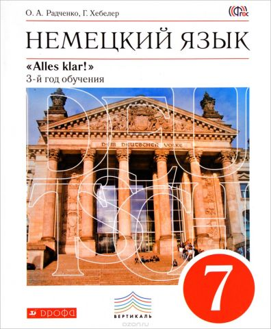 Немецкий язык. 7 класс. 3-й год бучения. Учебник
