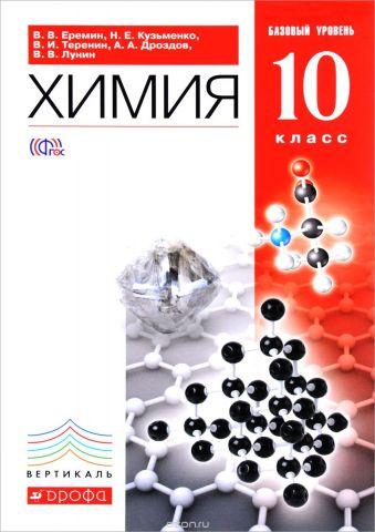 Химия.10 класс. Базовый уровень. Учебник