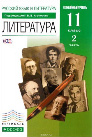 Русский язык и литература. Литература. 11 класс. Углубленный уровень Учебник. В 2 частях. Часть 2