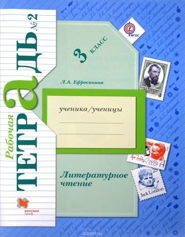 Литературное чтение. 3 класс. Рабочая тетрадь №2