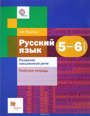 Русский язык. Развитие письменной речи. 5-6 классы. Рабочая тетрадь