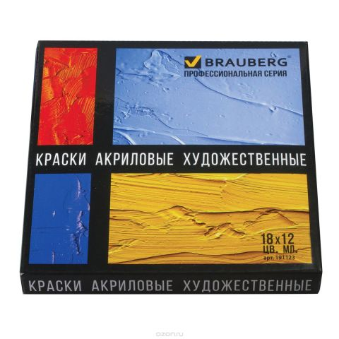 Brauberg Краски акриловые 18 цветов 191123