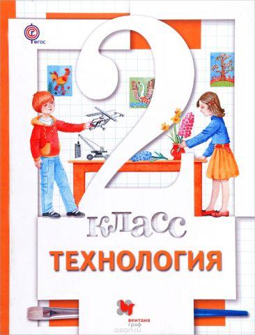 Технология. 2класс. Учебник