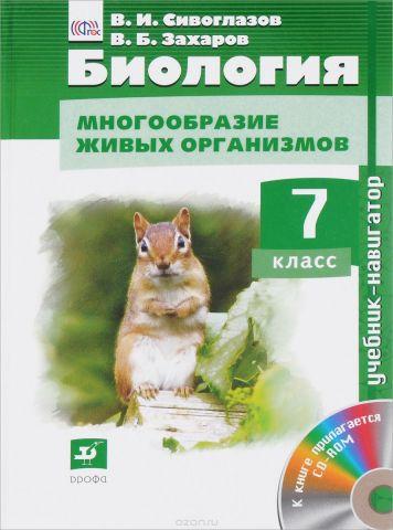 Биология. Многообразие живых организмов. 7 класс. Учебник (+ CD-ROM)