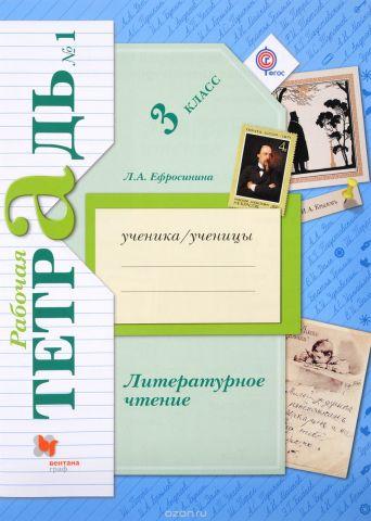 Литературное чтение. 3класс. Рабочая тетрадь №1