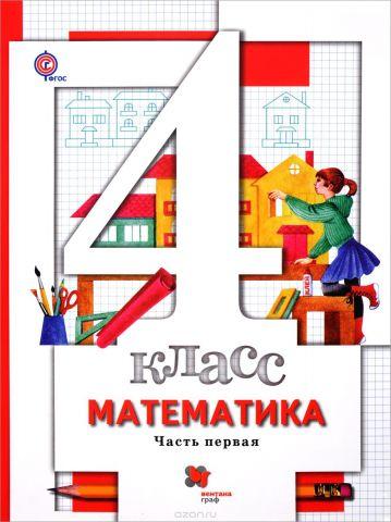 Математика. 4класс. Учебник. В 2 частях. Часть 1