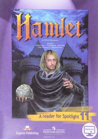 Hamlet: A Reader for Spotlight 11 / Гамлет. 11 класс. Книга для чтения