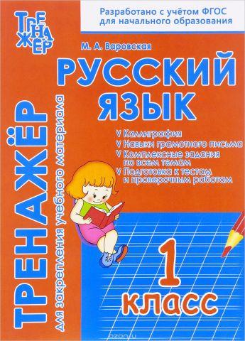 Русский язык. 1 класс. Тренажер для закрепления учебного материала