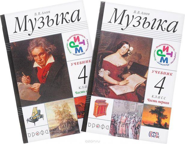 Музыка. 4 класс. Учебник. В 2 частях (комплект из 2 книг + CD)