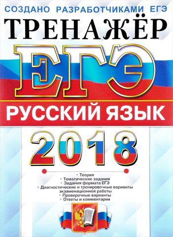 ЕГЭ 2018. Русский язык. Тренажёр