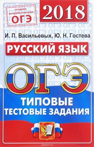 ОГЭ 2018. Русский язык. Типовые тестовые задания. 14 вариантов