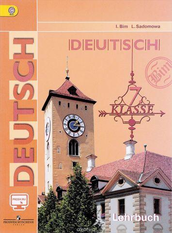 Немецкий язык. 7 класс. Учебник