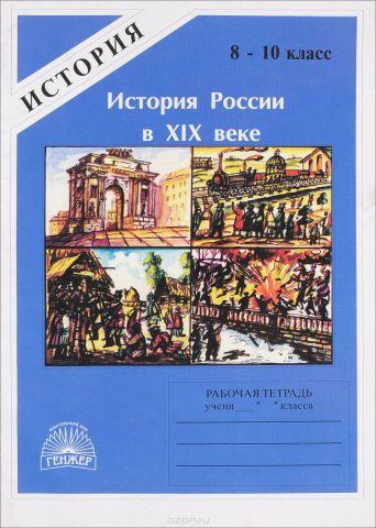 История России в XIX веке. 8-10 класс. Рабочая тетрадь