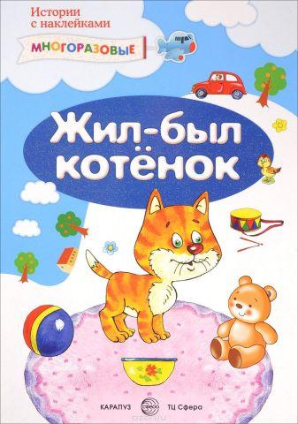 Жил-был котенок. Истории с наклейками