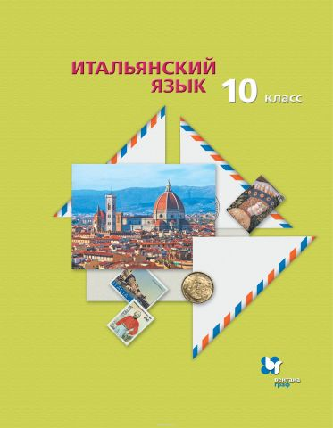 Итальянский язык. Второй иностранный язык. 10 класс. Базовый уровень. Учебник