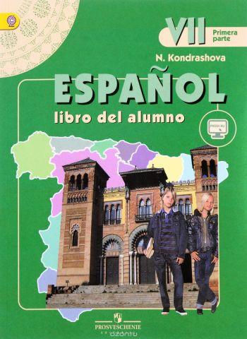 Espanol 7: Libro del Alumno / Испанский язык. 7 класс. Учебник. В 2 частях. Часть 1