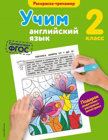 Учим английский язык. 2 класс
