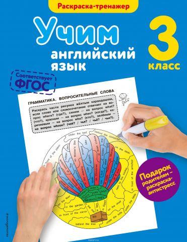 Учим английский язык. 3 класс