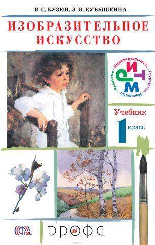 Изобразительное искусство. 1класс. Учебник