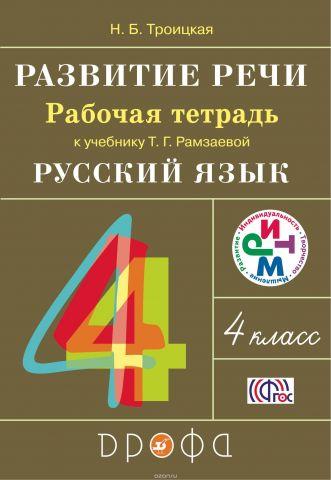 Русский язык. Развитие речи. 4 класс. Рабочая тетрадь