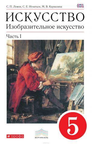 Искусство. Изобразительное искусство. 5 класс. Учебник. В 2 частях. Часть 1