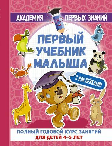 Первый учебник малыша с наклейками. Полный годовой курс занятий для детей 4–5 лет