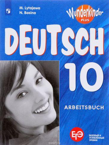 Немецкий язык. 10 класс. Базовый и углубленный уровни. Рабочая тетрадь. Учебное пособие
