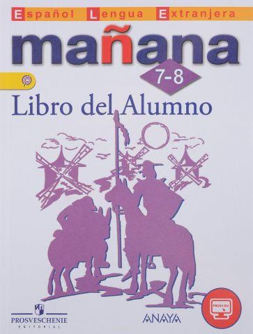 Manana: 7-8: Libro del Alumno / Испанский язык. 7-8 классы. Второй иностранный язык. Учебник