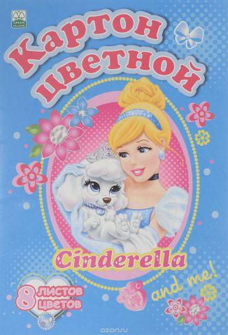 Disney Картон цветной Золушка 8 листов 8 цветов