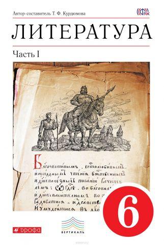 Литература. 6 класс. Учебник. Часть 1