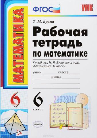 """Математика. 6 класс. Рабочая тетрадь. К учебнику Н. Я. Виленкина и др. """"Математика. 6 класс"""""""