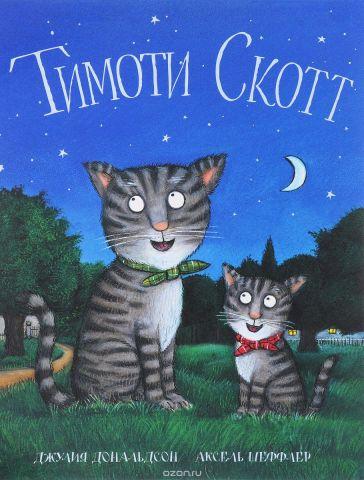 Тимоти Скотт