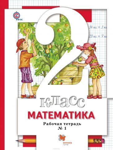 Математика. 2класс. Рабочая тетрадь №1